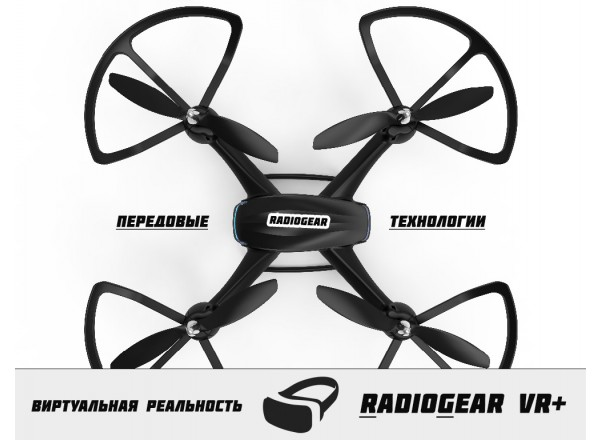 Квадрокоптер RadioGear VR 380 с Wi-Fi камерой